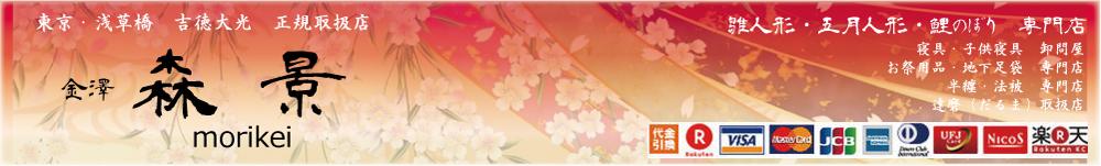 森景(もりけい):ひな人形、五月人形、お祭用品、和雑貨、旗のお店です。