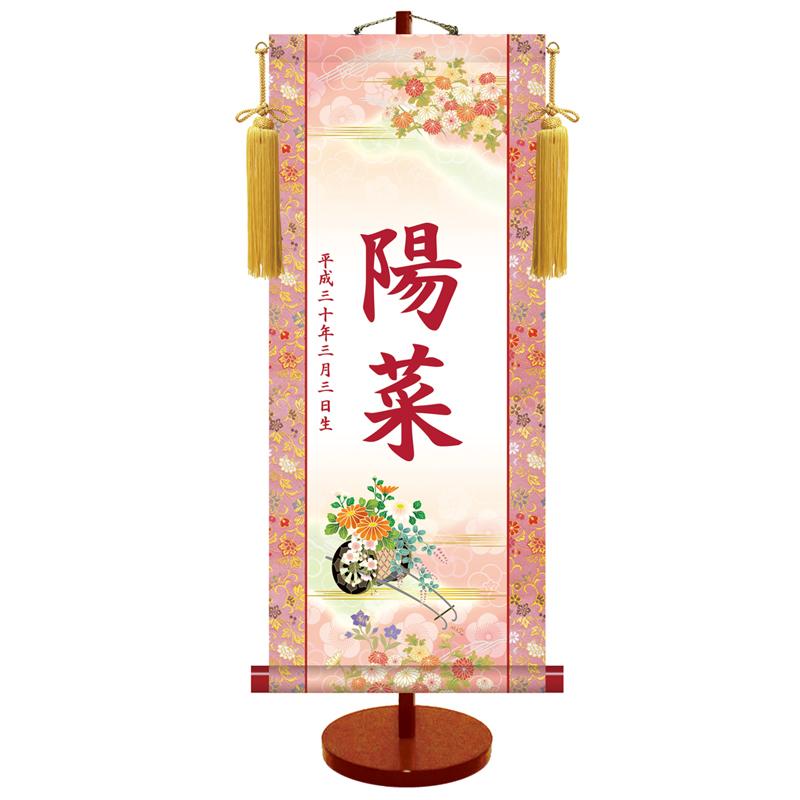 【名前旗・名入れ掛軸】掛け軸 名入れ掛軸 伝統友禅 菊花車 スタンドセット 大 高さ70cm×巾31cm 送料無料