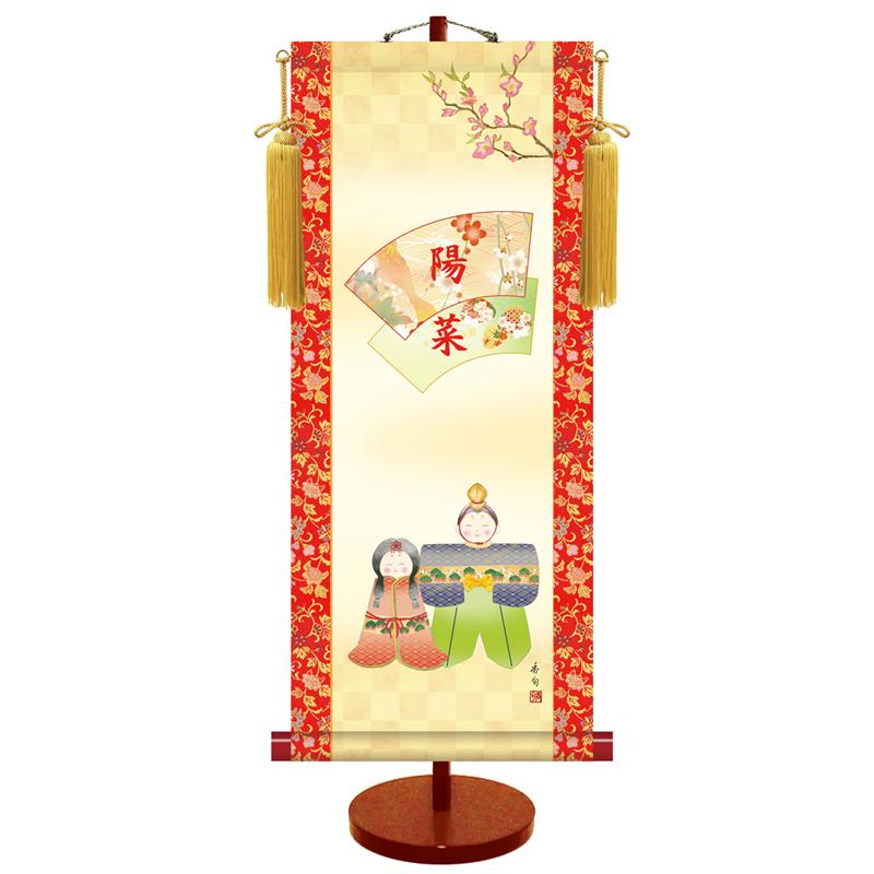 【名前旗・名入れ掛軸】 掛け軸 雛人形 名入れ掛軸 節句飾り 人形雛 スタンドセット 大 高さ70cm×巾31cm 送料無料