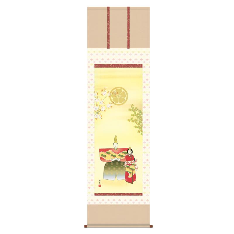 掛け軸 高級掛軸 家紋入り立雛 尺五 幅54cm×高さ190cm 送料無料