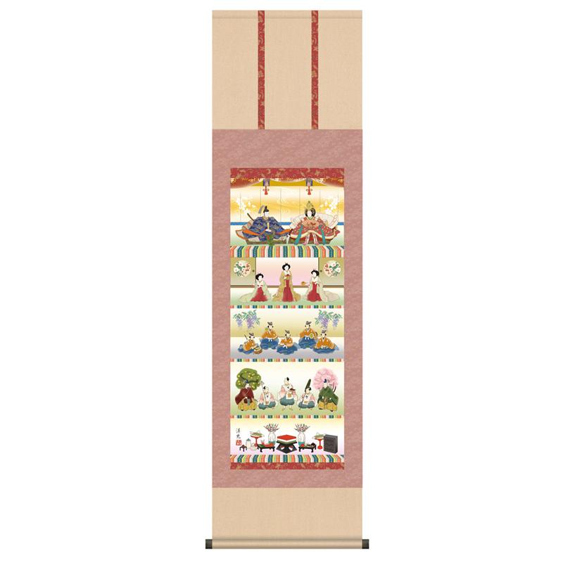 掛け軸 高級掛軸 五段飾り雛 尺三 幅44.5cm×高さ164cm 送料無料
