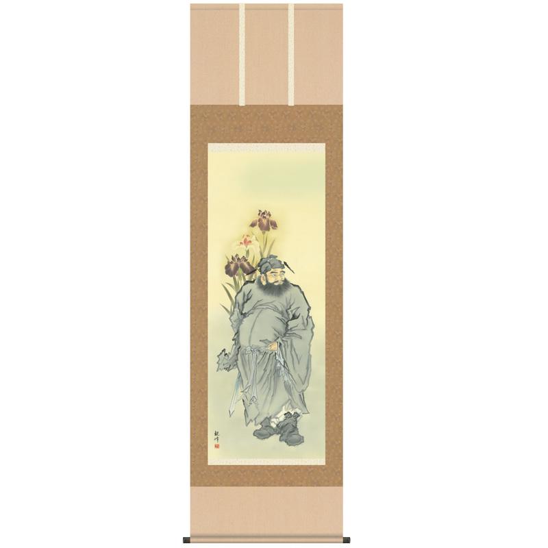 掛け軸 高級掛軸 鐘馗 尺五 幅54cm×高さ190cm 送料無料五月人形 端午の節句 子供の日