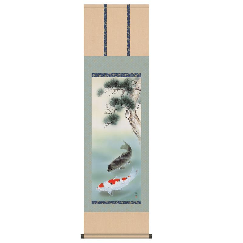 掛け軸 高級掛軸 遊鯉 尺三 幅44.5cm×高さ164cm 送料無料五月人形 端午の節句 子供の日