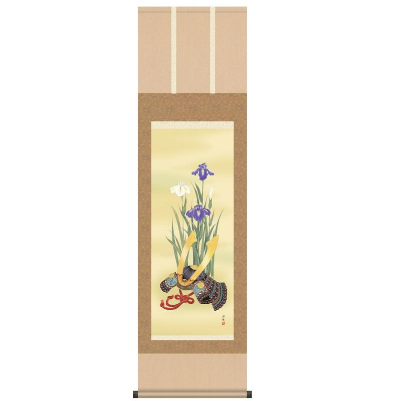 掛け軸 高級掛軸 菖蒲と兜 尺三 幅44.5cm×高さ164cm 送料無料五月人形 端午の節句 子供の日