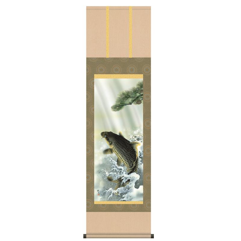 掛け軸 高級掛軸 大昇鯉 尺三 幅44.5cm×高さ164cm 送料無料五月人形 端午の節句 子供の日