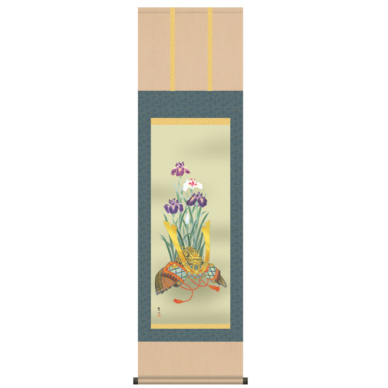 掛け軸 高級掛軸 兜と菖蒲 尺三 幅44.5cm×高さ164cm 送料無料五月人形 端午の節句 子供の日