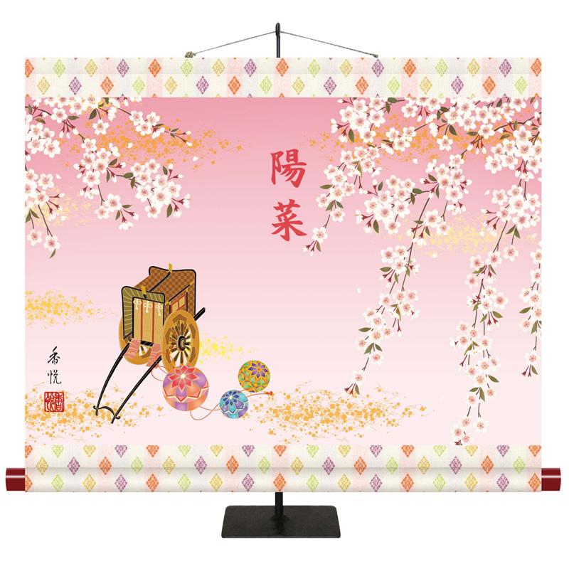 【名前旗・名入れ掛軸】名入れ掛軸 掛もの飾り モダン友禅 枝垂れ桜 幅60cm×高さ50cm 送料無料
