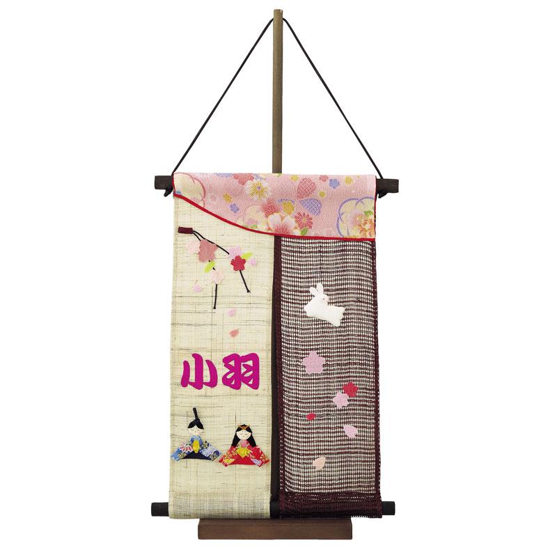 名前旗 タペストリー はね兎と桜雛 343101 立台付 名入れ代込み 女の子 かわいい おしゃれ 命名旗 座敷旗 出産祝い ギフト