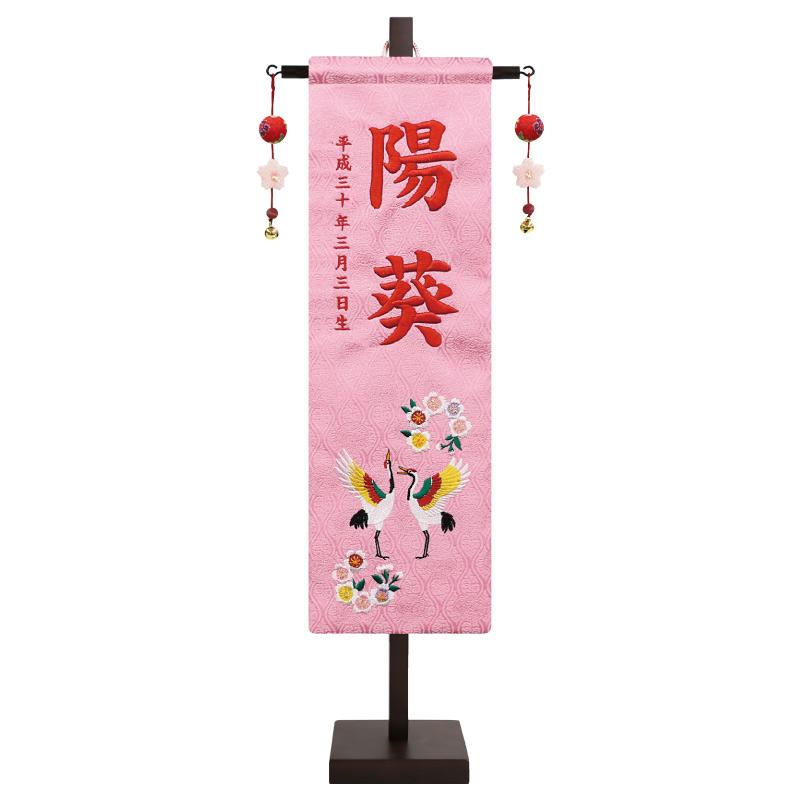 名前旗 雛人形 刺繍名前旗飾り 祝鶴に桜 ピンク 中 赤糸刺繍名入れ 名前・生年月日入れ代込み ひなまつり 桃の節句 徳永鯉