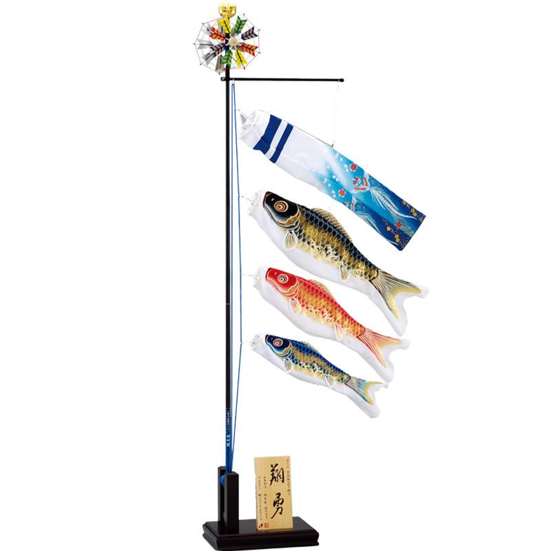【10%OFFクーポン配布中】室内鯉のぼり 旭天竜 翔勇 室内飾り こいのぼり 五月人形