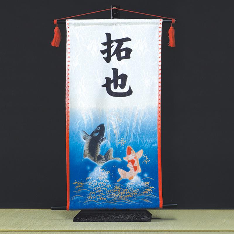 【名前旗】【五月人形】 錦鯉 座敷命名旗 鯉の滝のぼりセット 大 名入れまたは家紋入れ代込み 【送料無料】【室内飾り】【端午の節句】