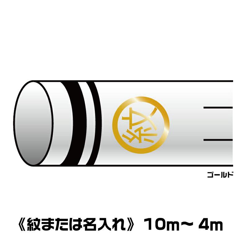 【錦鯉】家紋入れまたは名入れ 吹流しサイズ 10m~4m【ゴールド】※名入れ・家紋の加工ページになります。吹き流しの販売ページではございません。