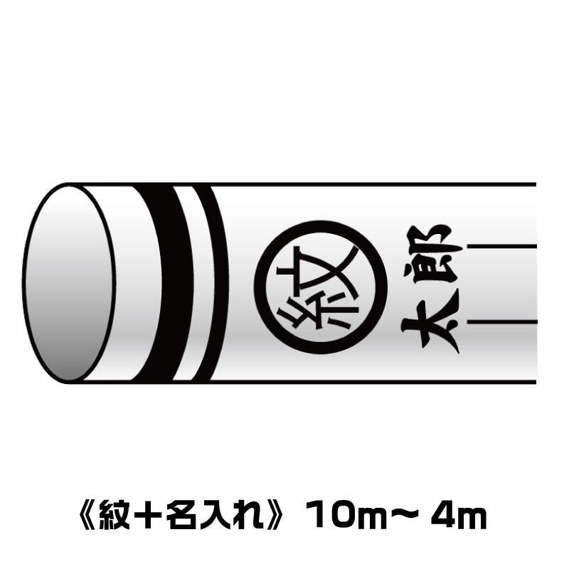 【錦鯉】吹き流し 家紋入れ+名入れ 吹流しサイズ 10m~4m※名入れ・家紋の加工ページになります。吹き流しの販売ページではございません。