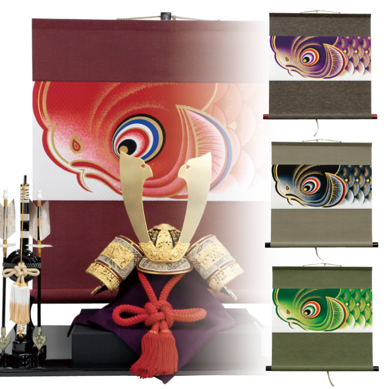 【室内鯉のぼり】 村上鯉幟 鯉のぼり掛軸 (小) 黒・赤・紫・緑 こいのぼり 五月人形 内飾り 室内飾り 掛け軸