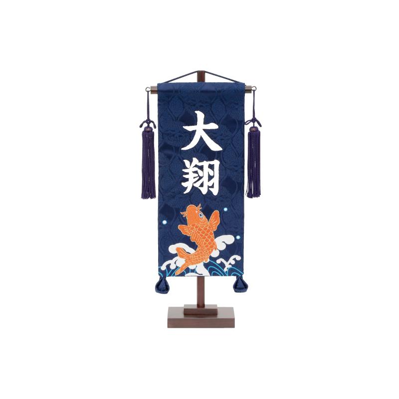 名前旗 名物裂 小 跳ね鯉 刺繍柄 白プリント名入れ 名入れ代込み 【五月人形】【村上鯉幟】【室内飾り】【端午の節句】