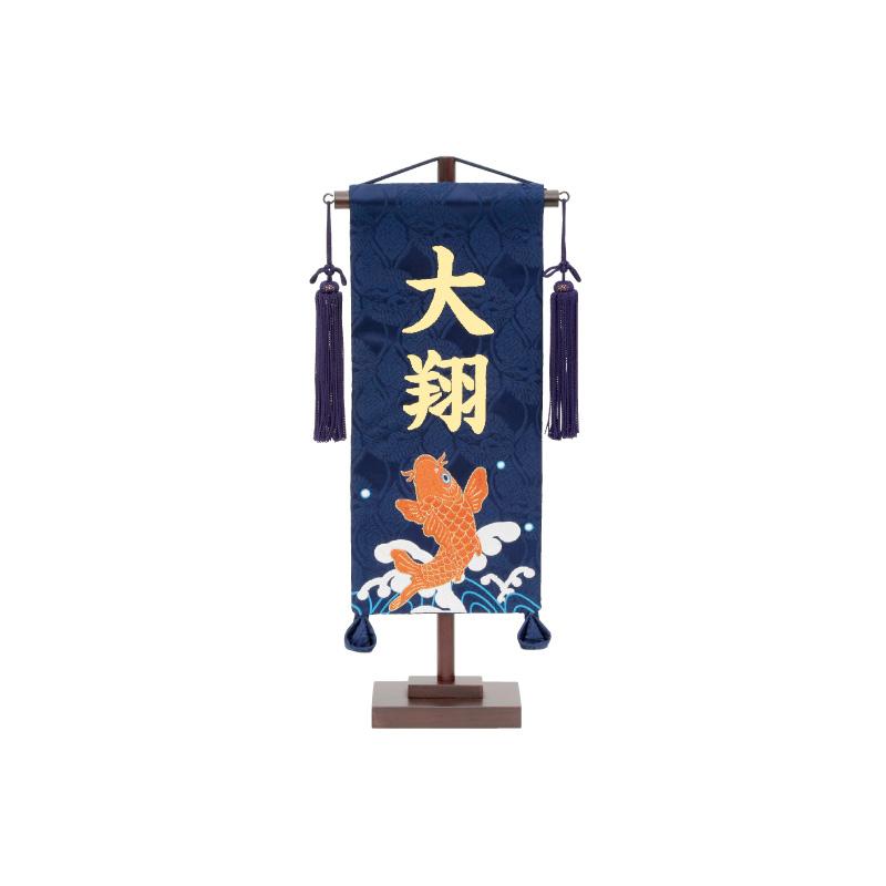 名前旗 名物裂 小 跳ね鯉 刺繍柄 金プリント名入れ 名入れ代込み 【五月人形】【村上鯉幟】【室内飾り】【端午の節句】