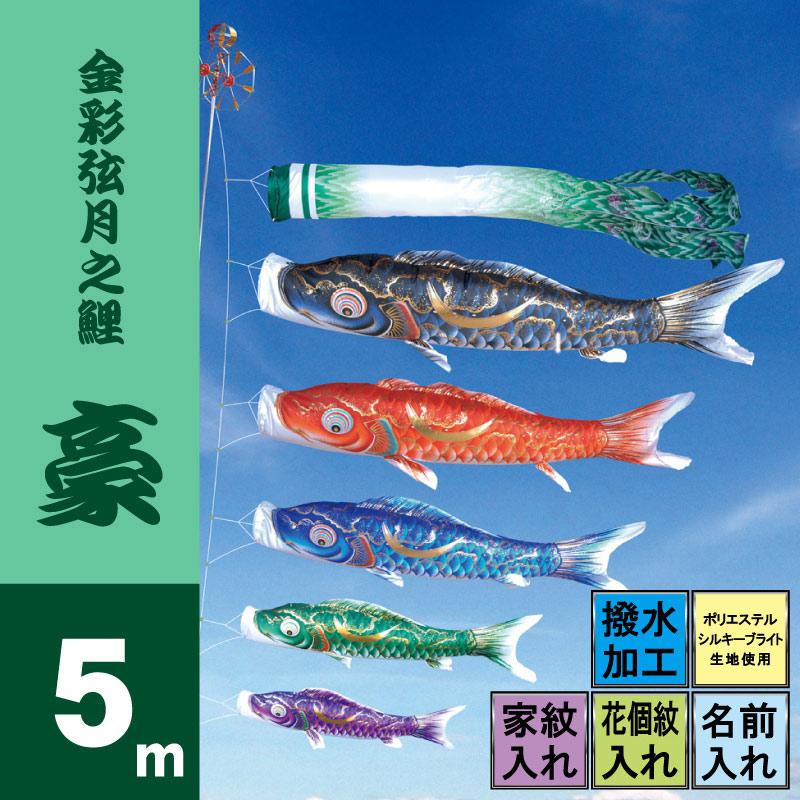 【豪】【5m8点 鯉5匹】徳永鯉 大型セット【送料無料】【こいのぼり 鯉のぼり 端午の節句 子供の日 KOINOBORI】