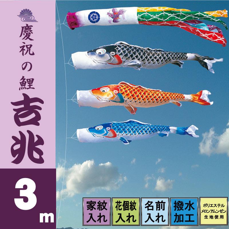 【吉兆】【3m6点 鯉3匹】徳永鯉 大型セット【送料無料】【こいのぼり 鯉のぼり 端午の節句 子供の日 KOINOBORI】
