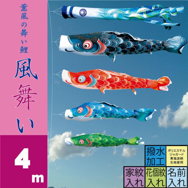 【風舞い】【4m7点 鯉4匹】徳永鯉 大型セット【送料無料】【こいのぼり 鯉のぼり 端午の節句 子供の日 KOINOBORI】
