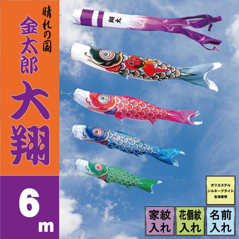 【金太郎大翔】【6m7点 鯉4匹】徳永鯉 大型セット【鯉のぼり こいのぼり】