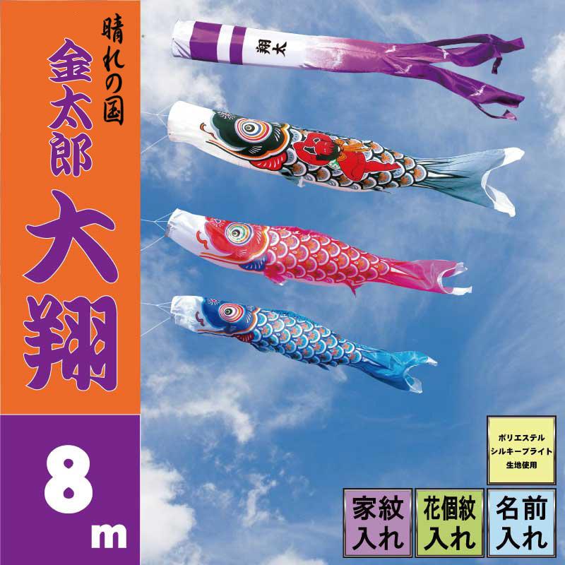 【金太郎大翔】【8m6点 鯉3匹】徳永鯉 大型セット【鯉のぼり こいのぼり】
