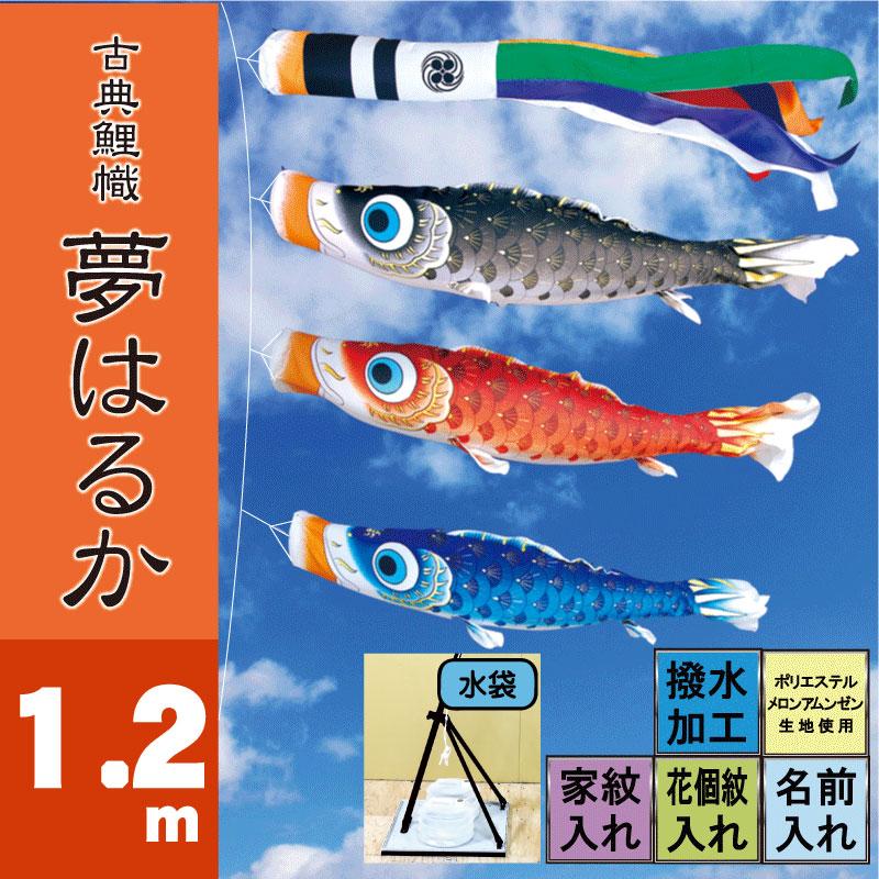 【夢はるか】【1.2m】【スタンドタイプ 水袋 】徳永鯉 プレミアムベランダスタンドセット【鯉のぼり こいのぼり】