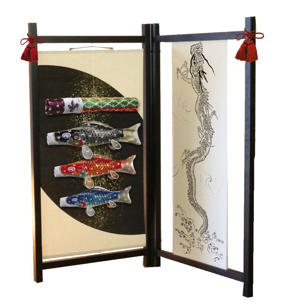 【徳永鯉】室内飾り鯉のぼり 吉兆 衝立飾り 壁掛け飾り