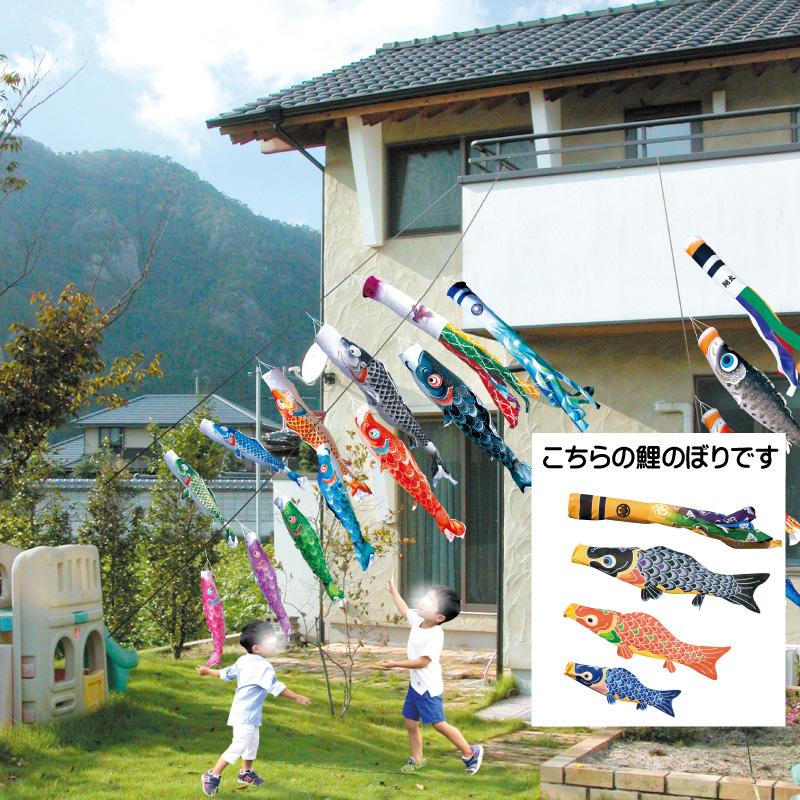 【福寿】【1.5m】【にわデコセット】徳永鯉【鯉のぼり こいのぼり】