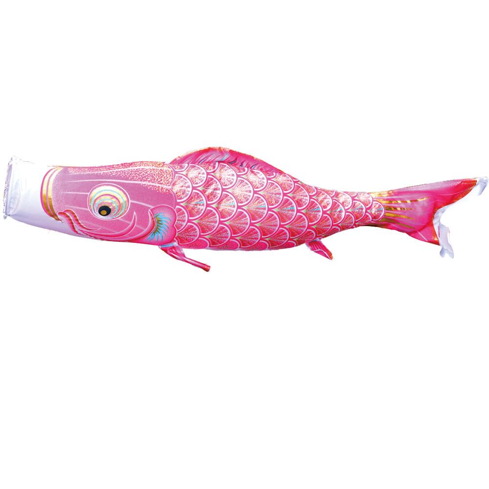 【真・太陽 ピンク鯉】【1.5m】徳永鯉 単品鯉【こいのぼり 鯉のぼり 端午の節句 子供の日 KOINOBORI】