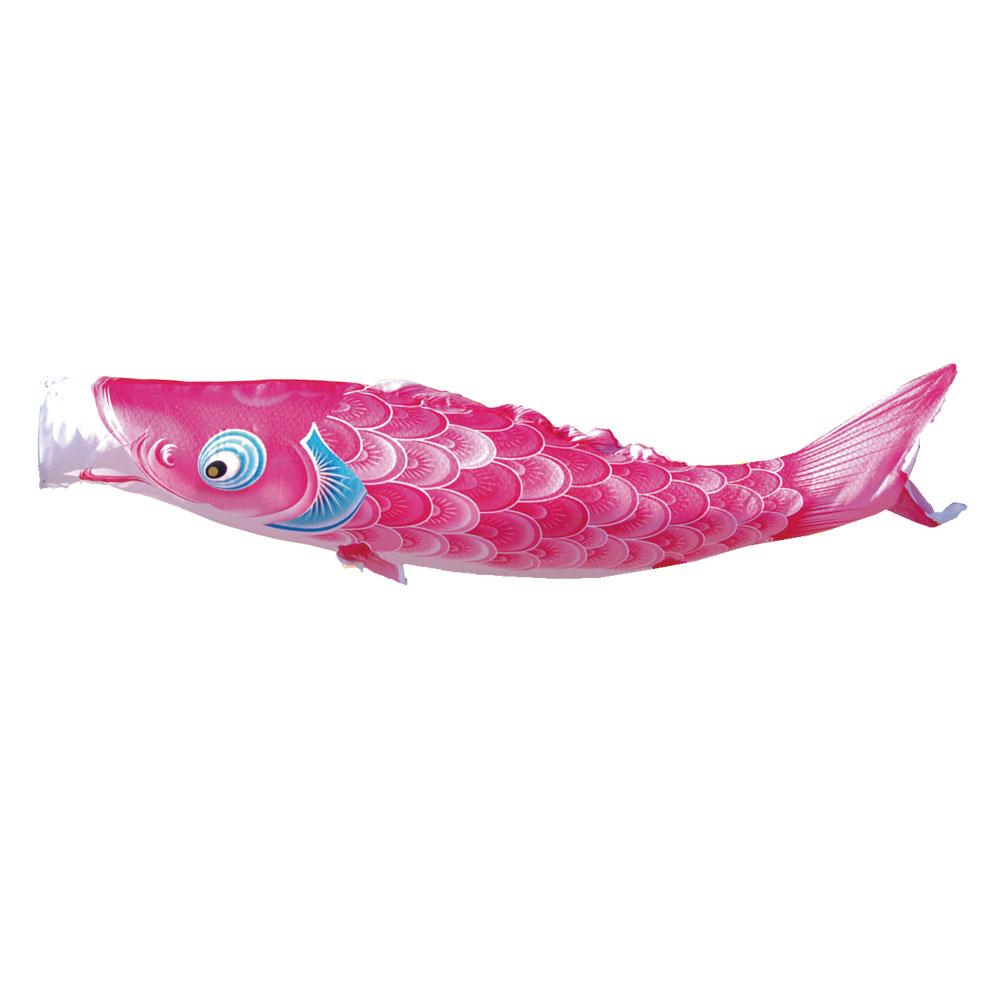 【風舞い ピンク鯉】【1.5m】徳永鯉 単品鯉 【こいのぼり 鯉のぼり 端午の節句 子供の日 KOINOBORI】【送料無料】