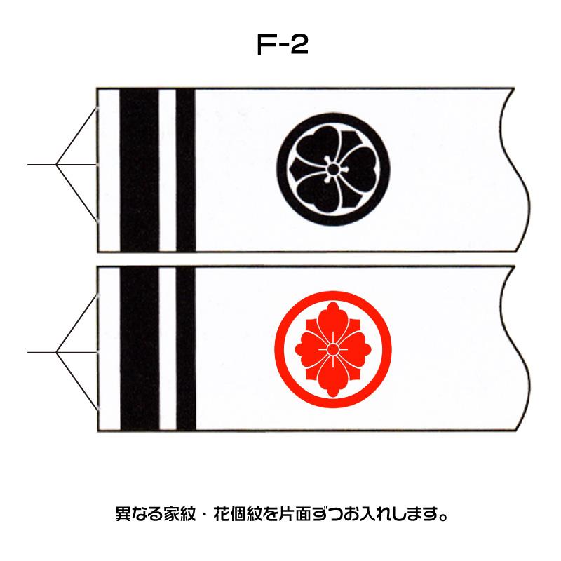 【徳永鯉】 鯉のぼり用 家紋・花個紋入れ F-2 別々の紋 2.5m以上は別料金加算※名入れ・家紋の加工ページになります。吹き流しの販売ページではございません。