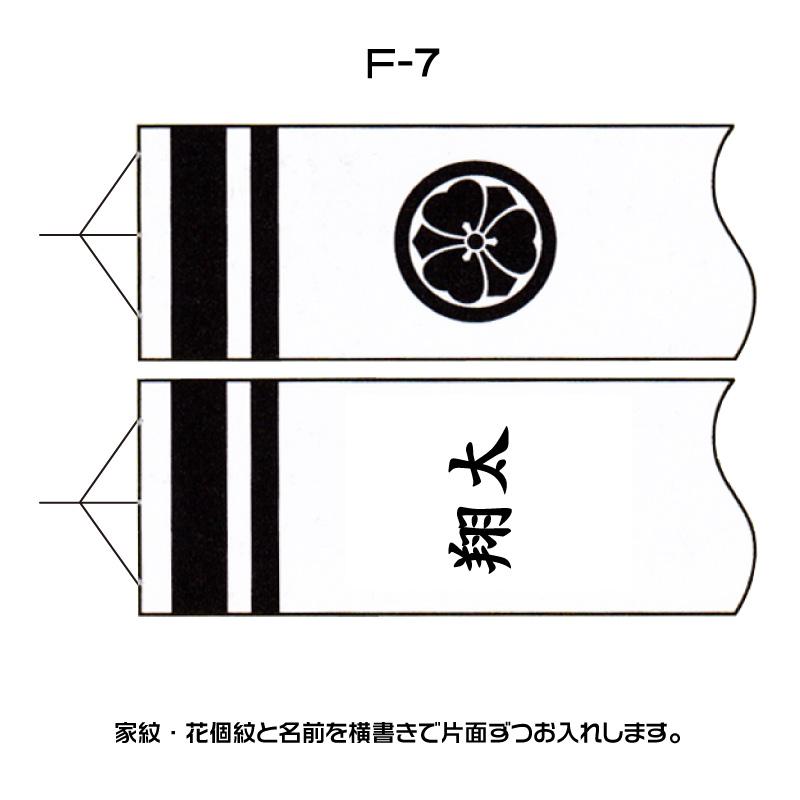 【徳永鯉】 鯉のぼり用 家紋・花個紋と名前入れ F-7 横書き 太楷書体 2.5m以上は別料金加算※名入れ・家紋の加工ページになります。吹き流しの販売ページではございません。