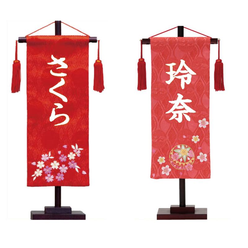 名前旗 雛人形 名物裂 小 赤 刺繍柄さくら・まり桜 白プリント名入れ 送料無料 村上鯉幟