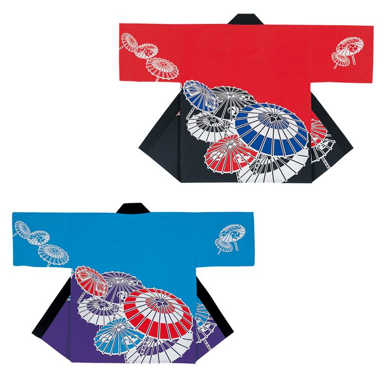 袢天傘 赤・青E7561・7565【お祭用品/祭用品/お祭り/祭り小物/はっぴ/はんてん】