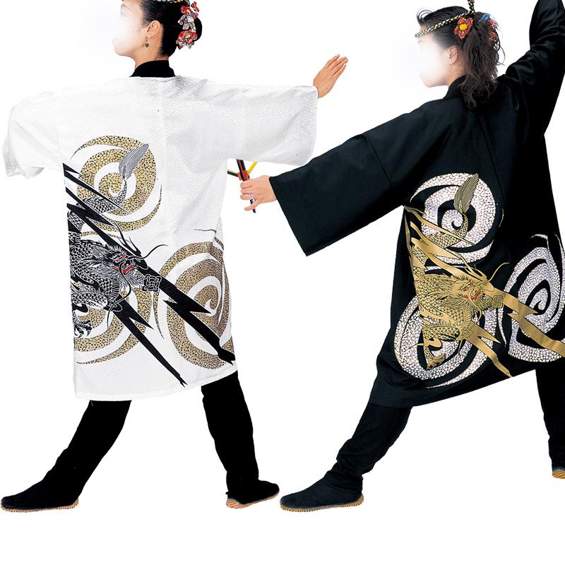 【よさこい衣装】長袢天 龍 白 黒 E4053 4065【お祭用品/祭用品/お祭り/踊り】