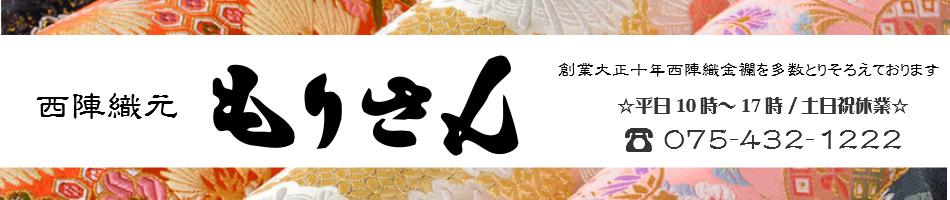 西陣織元 もりさん:西陣織金襴生地や和風の布地和小物の専門店取扱い点数1100点以上