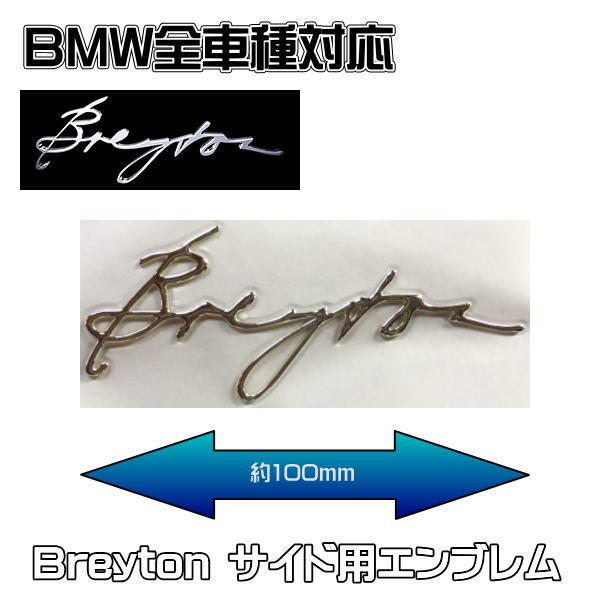 在庫あり Breyton 販売期間 限定のお得なタイムセール ブレイトン ロゴエンブレム 貼り付けタイプ サイド用 1枚入り ネコポス便発送可能 感謝価格