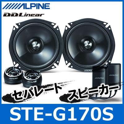 【在庫無し】 ALPINE(アルパイン) STE-G170S 17cm2ウェイセパレートスピーカー トレードイン トヨタ/日産/三菱/ホンダ/マツダ/フォード/スバル車用