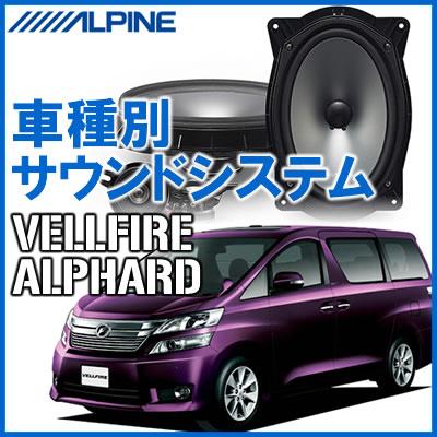 ALPINE(Alpine Electronics)SXS-69AV 16cm*24cm2方法分离音箱(arufado/verufaia专用)交易INN