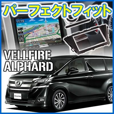 ALPINE(アルパイン) KTX-800-AV BIG-X パーフェクトフィットシリーズ ヴェルファイア/アルファード(30系)専用パネル 【あす楽対応】