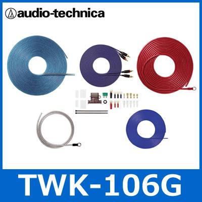audio technica(オーディオテクニカ) TWK-106G ワイヤリングキット(10ゲージ) バッ直/音質向上
