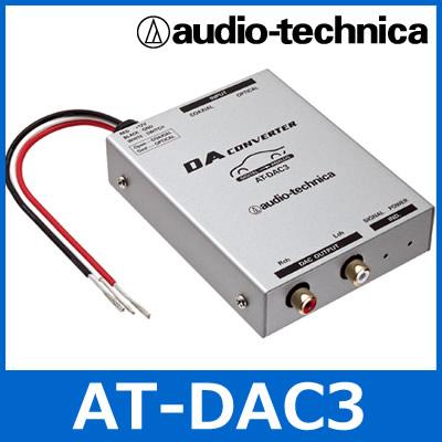 audio technica(オーディオテクニカ) AT-DAC3 AT-DL5HD専用 D/Aコンバーター