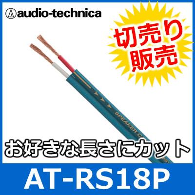 ほしい分だけ買えるカット販売 audio technica(オーディオテクニカ) AT-RS18P 14ゲージスピーカーケーブル(切り売り) (1mからご購入OK!1m単位で販売) 【あす楽対応】