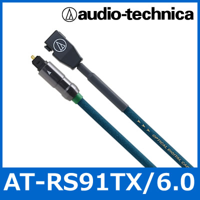 audio technica(オーディオテクニカ) AT-RS91 TX/6.0 オプティカルデジタルケーブル 4PIN→TOS(6.0m)