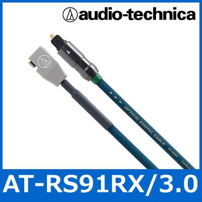 audio technica(オーディオテクニカ) AT-RS91 RX/3.0 オプティカルデジタルケーブル TOS→4PIN(3.0m)