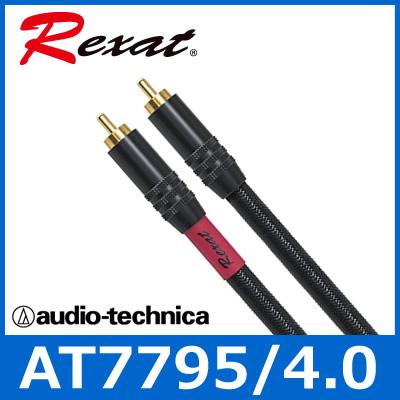 audio technica(オーディオテクニカ) Rexat AT7795/4.0 コアキシャルデジタルオーディオケーブル(4.0m)