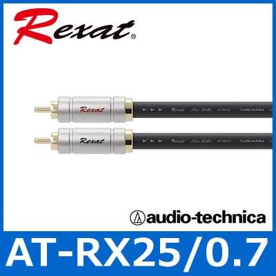 audio technica(オーディオテクニカ) Rexat AT-RX25/0.7 RCAケーブル(0.7m) 音声/ピンケーブル/ラインケーブル
