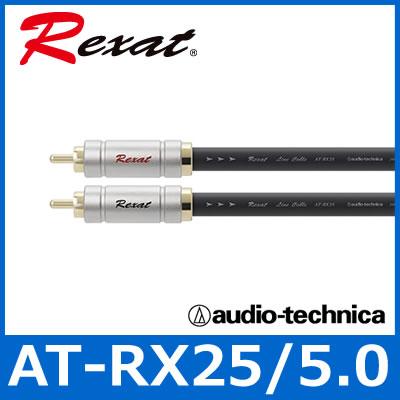 audio technica(オーディオテクニカ) Rexat AT-RX25/5.0 RCAケーブル(5.0m) 音声/ピンケーブル/ラインケーブル