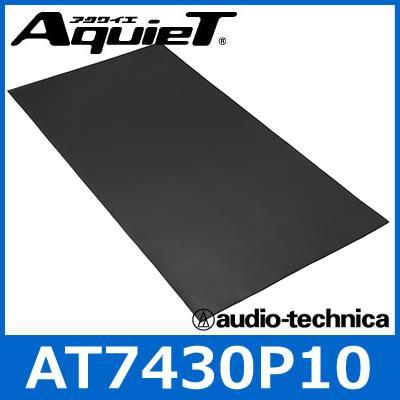 audio technica(オーディオテクニカ) AT7430P10 フロアノイズレスラグ フロア用遮音・吸音材(10枚入り) デッドニング/ドア/フロア/遮音/吸音