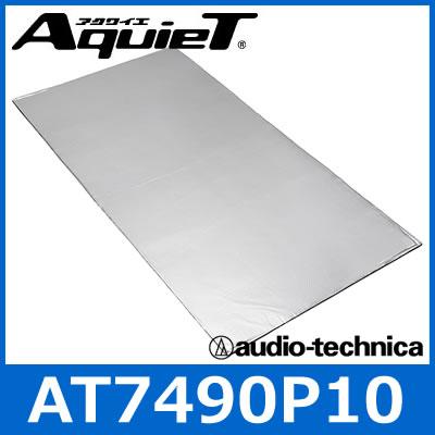 audio technica(オーディオテクニカ) AT7490P10 ヒートシールドラグ 三層構造遮熱・遮音材(10枚入り) デッドニング/ドア/スポンジ/アルミ/防音